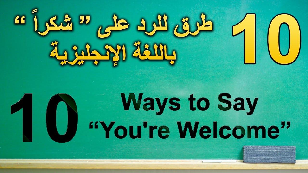 تعلم اللغة الإنجليزية 10 طرق للرد على شكرا باللغة الإنجليزية