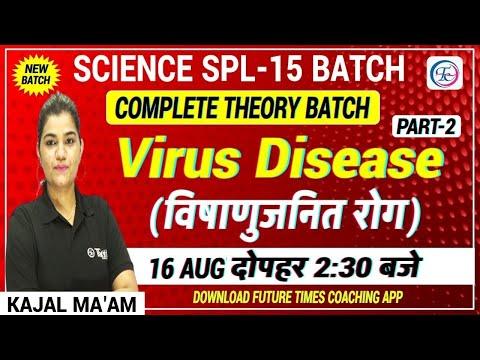 SCIENCE SPL-15 BATCH    Virus Disease (विषाणुजनित रोग) BY KAJAL MA'AM #futuretimescoachingapp