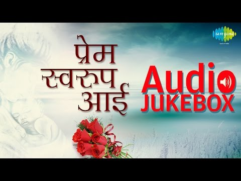 Marathi Songs for Mothers | Prem Swarup Aai | Audio Jukebox