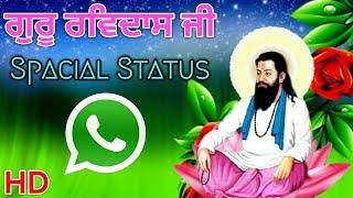 guru-rawidaas-ji-spacial-status-dharmik--toor-films