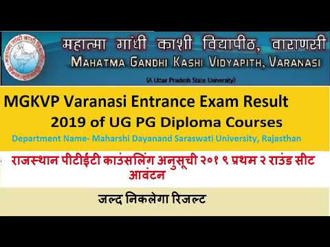 MGKVP Varanasi Entrance Exam Result 2019 of UG PG Diploma