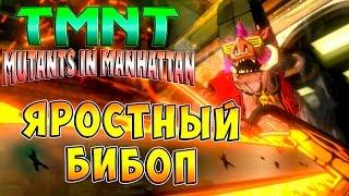 TMNT Mutants in Manhattan (Мутанты в Манхэттене) - часть 1 - Яростный Бибоп