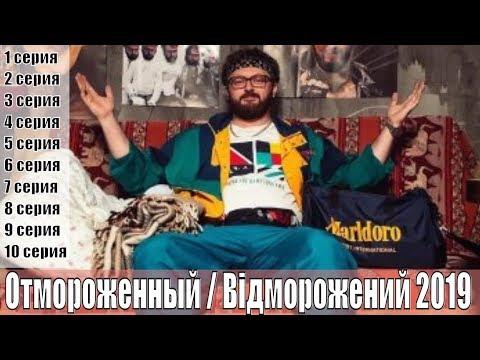 Отмороженный / Відморожений 1, 2, 3, 4, 5, 6, 7, 8, 9, 10 серия / 2019 / комедия / сюжет
