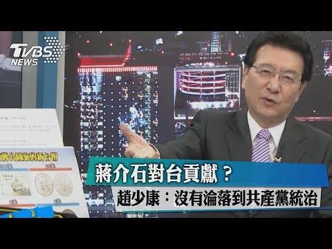 蔣介石對台貢獻?趙少康:沒有淪落到共產黨統治