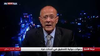 دعوات دولية للتحقيق في أحداث غزة