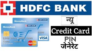 How to generate HDFC Credit card Pin online | HDFC Credit card Pin generate online | Instant Pin