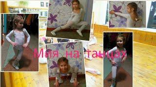 Урок танцев для детей 4-6 лет | Мия на танцах