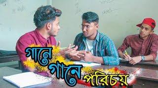 গানে গানে পরিচয় (Meaning of Bangla Song) Bangla Funny Video 2018   The Dream Project