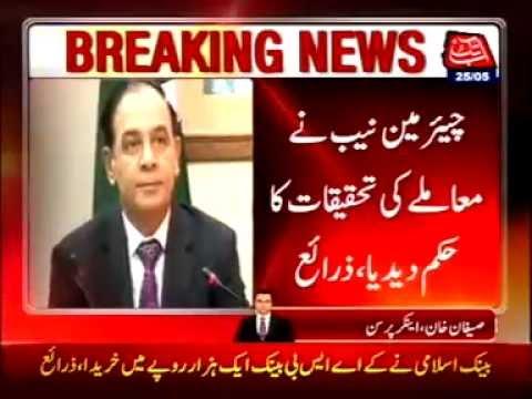 Chairman NAB orders to probe Bank Islami sale