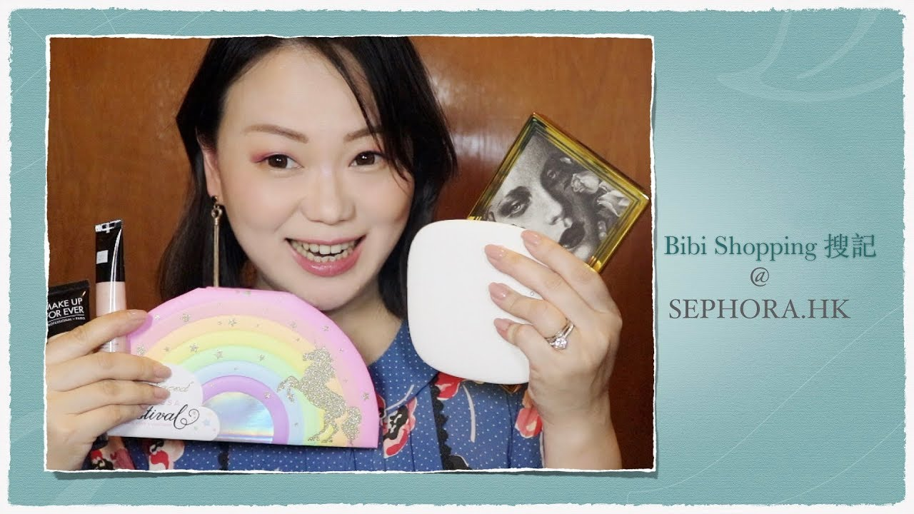 Bibi Shopping 搜記 :2018 SEPHORA.HK 敗家攻略 - YouTube