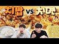 치킨+밥, 치밥!! vs 치킨+면,치면!! 치킨을 신박하게 먹는법 -각자먹방
