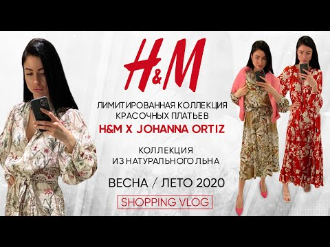H&M Новая коллекция весна- лето 2020 Лимитированная коллекция H&M X Johanna Ortiz Шоппинг влог