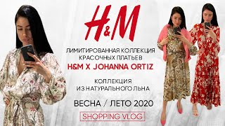 H M Новая коллекция весна лето 2020 Лимитированная коллекция H M x Johanna Ortiz Шоппинг влог