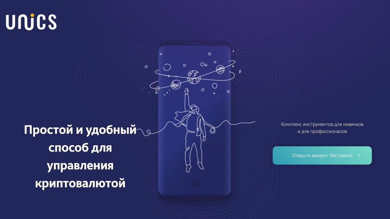 Презентация https://unics.io ! На 19:00 по Московскому времени!