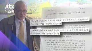 자격 논란 양창수 '이 부회장 수사심의위' 빠진다 / JTBC 뉴스룸