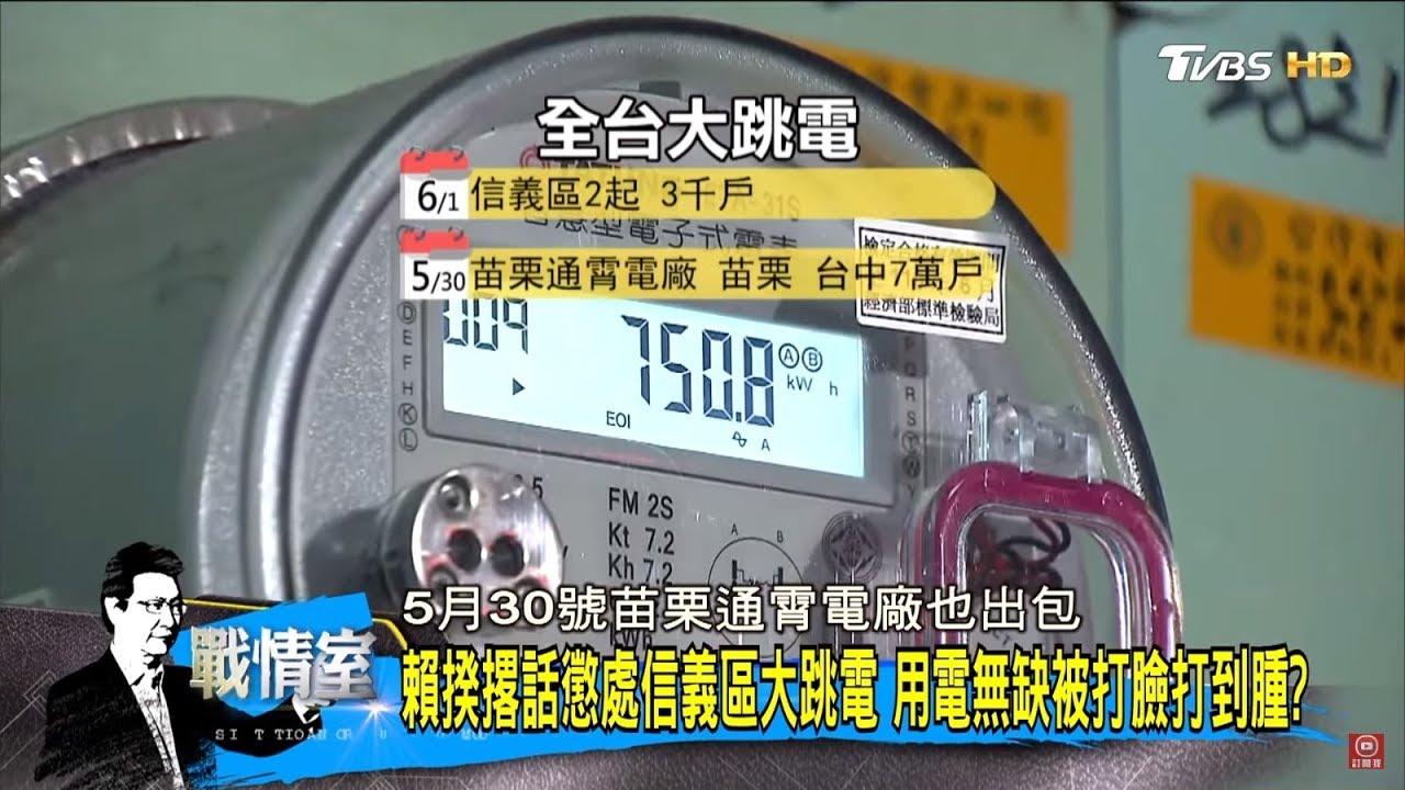 網友諷:臺灣不缺電變分區輪流跳電!向非洲看齊?少康戰情室 20180604 - YouTube