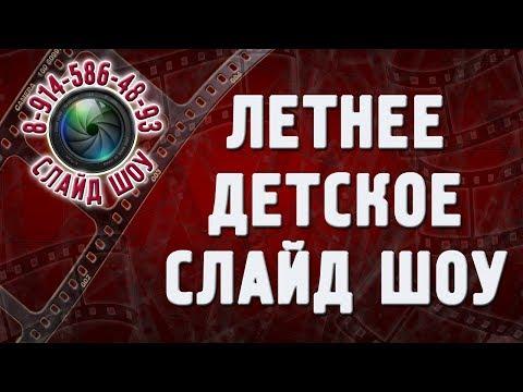ДЕТСКОЕ СЛАЙД ШОУ ЛЕТНЕЕ!!! СЛАЙД ШОУ ИЗ ФОТОГРАФИЙ С МУЗЫКОЙиз YouTube · Длительность: 3 мин16 с
