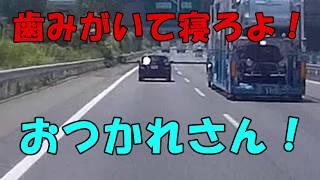 【事件・事故】高速道路での違うバトル ~怖いね~ 安全運転しようね。 反面教師として良い動画 thumbnail