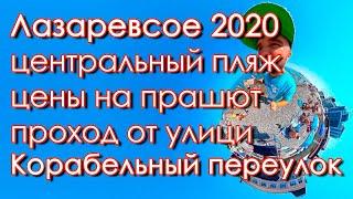 Сочи Лазаревское 2020 цены на парашют на центральном пляже проход от Корабельного переулка
