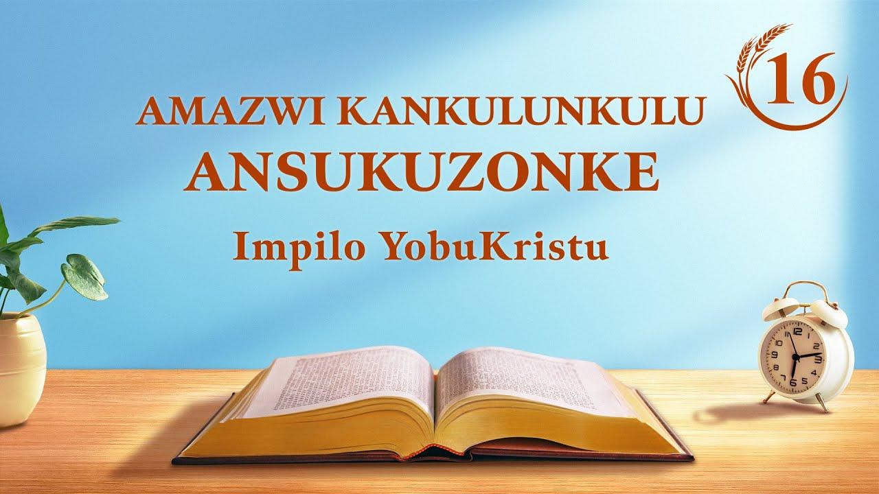 Amazwi KaNkulunkulu Ansukuzonke | Ukuba Sesimweni Somuntu Okubili Kuphelelisa Ukubaluleka Kokuba Sesimweni Somuntu | Okucashuniwe 16