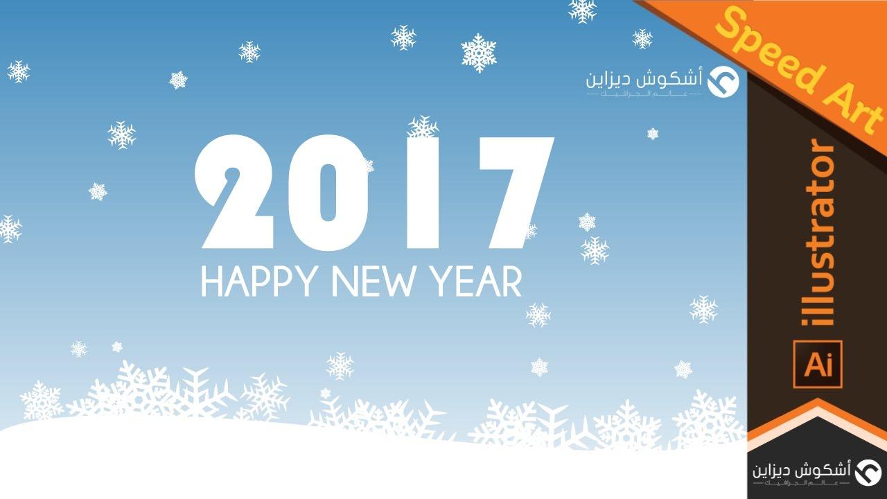 Poster design using illustrator - Speed Art 45 Design Happy New Year Poster Using Illustrator