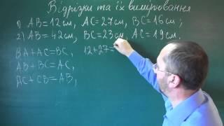 Тема 2 Урок 2 Відрізки та їх вимірювання - Геометрія 7 клас
