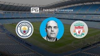 Прогноз Александра Бубнова: «Манчестер Сити» — «Ливерпуль»