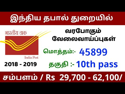 Indian post office - 2018 // upcoming jobs // total - 45899 // 10th pass // coming soon....