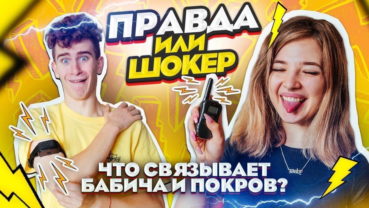 ЧТО СКРЫВАЕТ БАБИЧ?! ⚡ ТОК ШОУ ⚡ Аня Покров & Артур Бабич