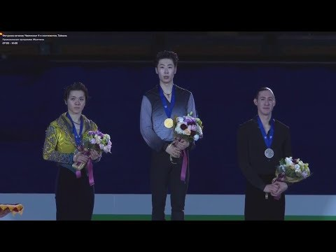 Mens Victory Ceremony - 2018 Four Continents