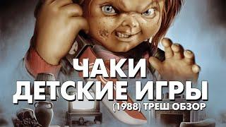 Треш Обзор Фильма ЧАКИ. ДЕТСКИЕ ИГРЫ (1988) [Все убийства]