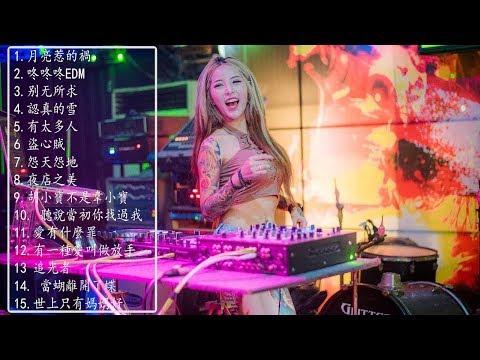 DJ Ye Private Mix For 罕少 2018 - 『月亮惹的祸✘别无所求✘咚咚咚EDM✘有太多人✘C哩C哩Panama』