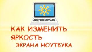 Как увеличить или уменьшить яркость экрана на Ноутбуке.Как увеличить яркость на ноутбуке