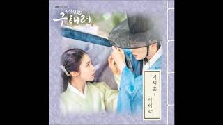 Title: 어서와 artist: 이석훈 (lee seok hoon) release date: aug 21, 2019 genre: ost, ballad thanks for watching. you can listen other soundtracks (ost) in my channe...