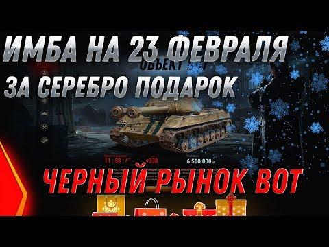 ИМБА СССР ЗА СЕРЕБРО НА 23 ФЕВРАЛЯ Wot 2020! ЧЕРНЫЙ РЫНОК 2.0! ПРЕМ ТАНКИ ЗА СЕРЕБРО World Of Tanks