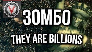 """Большой длинный ЗОМБОСТРИМ They Are BILLIONS - """"ИХ МИЛЛИАРДЫ"""""""