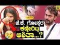 Ashita Cried For JK In Bigg Boss House   BBK5   Big Boss 5   Kannada Bigg Boss 5 Last Episode