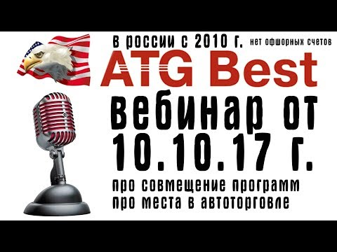 инвестиции в ATG Best Hedge Fund Capital - вебинар от 10,10,