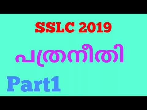 Pathraneethi sslc 2019