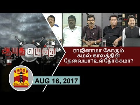 (16/08/17)Ayutha Ezhuthu: Kamal demanding resignation from CM: Need of the Hour? / Political Motive?
