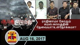Aayutha Ezhuthu 16-08-2017 – Thanthi TV Show