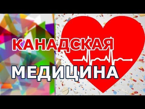 УЖАСЫ канадской медицины. Минусы, плюсы здравоохранения Канады. Сравнение медицины России и в Канаде