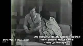 Пробы на главные роли в «Звездные войны» (1975)