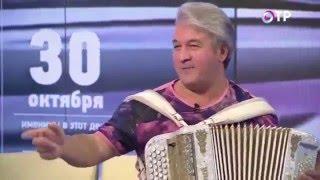 Скачать ВАЛЕРИЙ СЁМИН в программе Календарь на канале ОТР Эфир от 30 10 2015