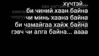 bx bebe chi haana bn lyrics