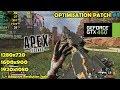 GTX 460 | Apex Legends - Optimisation Patch #1 - 1080p, 900p, 720p