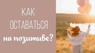 Как НАСТРОИТЬ СЕБЯ на ПОЗИТИВ и хорошее настроение? Самомотивация мамы 💖 Марина Ведрова