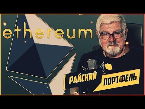 Ethereum по 5000$ | BitCoin прогноз | Райский портфель #4