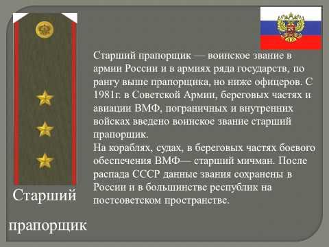 Воинские звания Вооруженных сил РФ  Работа 9а класса