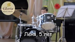 Барабаны уроки для детей студия Глория Лёня 5 лет